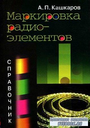Маркировка радиоэлементов: Справочник. 2-е изд.