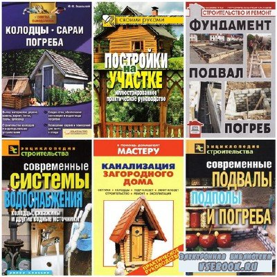 Колодцы, подвалы, погреба (15 книг)