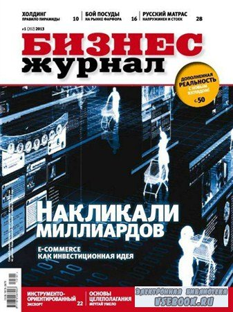 Бизнес журнал №1 (январь 2013)