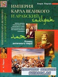 Империя Карла Великого и Арабский халифат. Конец античного мира (2011) PDF, ...