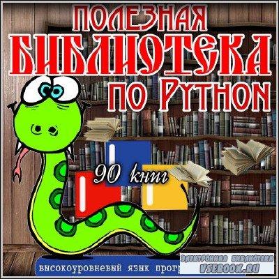 Полезная библиотека по Python