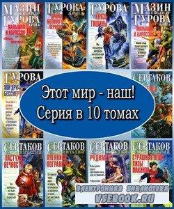 Этот мир - наш! Серия в 10 томах (2005 – 2006) FB2, RTF, PDF