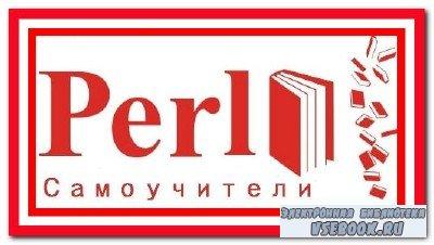Самоучители Perl (6 книг)