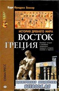 История Древнего мира. Восток. Греция (2001) PDF, DjVu