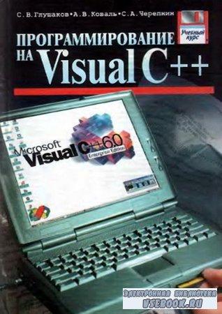 Программирование на Visual C++