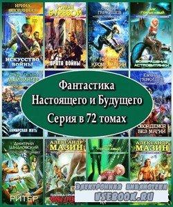 Фантастика Настоящего и Будущего. Серия в 72 томах (2004 – 2012) FB2