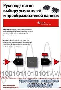 Руководство по выбору усилителей и преобразователей данных (2009) PDF, DjVu