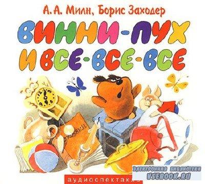 Алан Милн - Винни-Пух (аудиокнига)