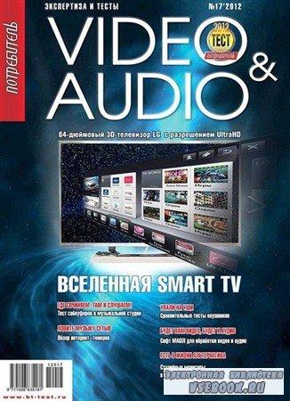 Потребитель. Video & Audio №17 2012