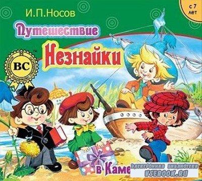 Николай Носов - Путешествие Незнайки в Каменный город (аудиокнига)