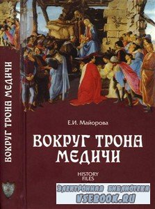 Вокруг трона Медичи (2012) PDF, DjVu, FB2, RTF