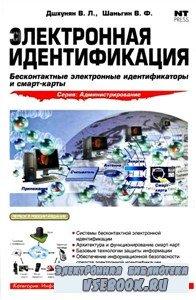 Электронная идентификация. Бесконтактные электронные идентификаторы и смарт ...