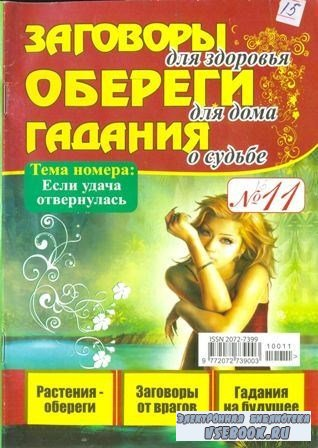 Заговоры обереги гадания №11, 2010. Если отвернулась удача