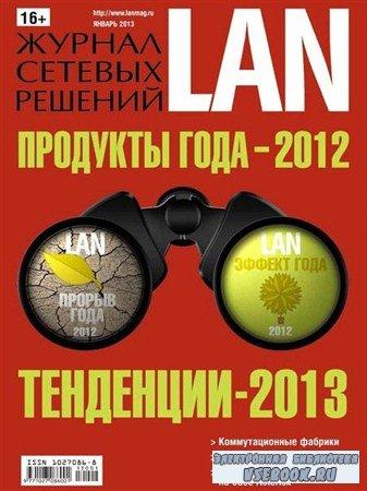 Журнал сетевых решений LAN №1 (январь 2013)