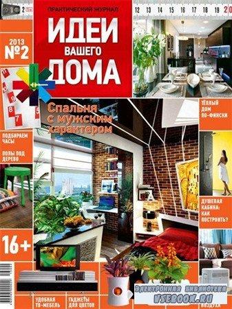 Идеи вашего дома №2 (февраль 2013)