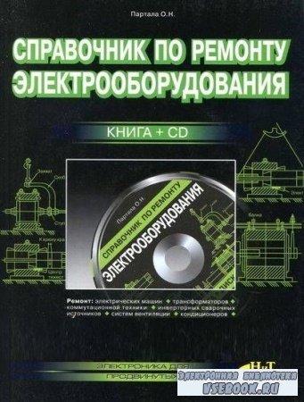 Справочник по ремонту электрооборудования. Книга + CD