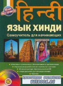 О. Ульциферов. Язык хинди. Самоучитель для начинающих (с аудиокурсом)