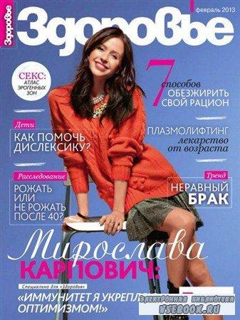 Здоровье №2 (февраль 2013) Россия