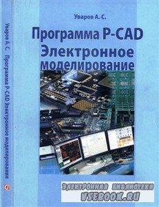 Программа P-CAD. Электронное моделирование (2008) PDF, DjVu