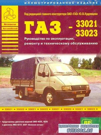 Автомобили ГАЗ 33021, 33023. Руководство по ремонту и техническому обслужив ...