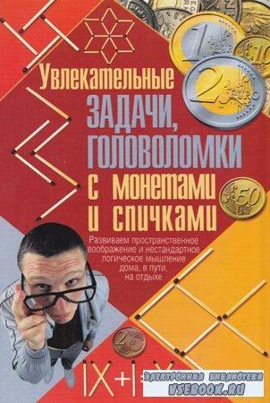 Увлекательные задачи, головоломки с монетами и спичками