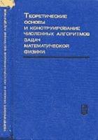 Теоретические основы и конструирование численных алгоритмов задач математич ...