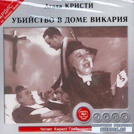 Агата Кристи. Убийство в доме викария (Аудиокнига)