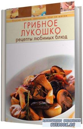 Грибное лукошко. Рецепты любимых блюд