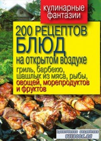 200 рецептов блюд на открытом воздухе: гриль, барбекю, шашлык из мяса, рыбы ...