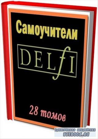 Самоучители по Delphi (28 томов)