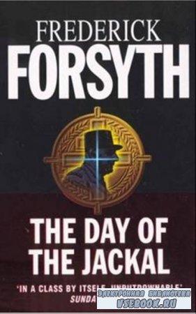 Фредерик Форсайт - День шакала (аудиокнига)