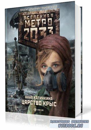 Калинкина Анна. Вселенная Метро 2033. Царство крыс (Аудиокнига)
