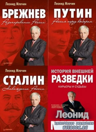 Леонид Млечин. Сборник книг (7 томов)