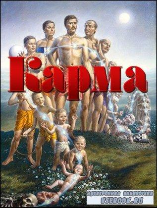 КАРМА. Обучающая программа (2006/ DVDRip)