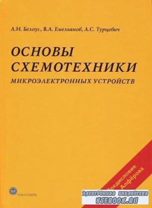 В книге «Основы СХЕМОТЕХНИКИ