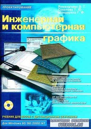 Инженерная и компьютерная графика. - 2-е изд., перераб.