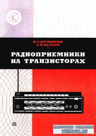 Радиоприемники на