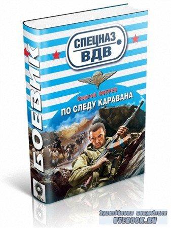 Зверев Сергей - По следу каравана