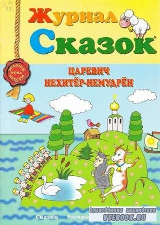 Журнал сказок №5, 2008. Царевич нехитрён-немудрён