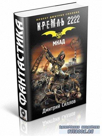 Силлов Дмитрий - Кремль 2222. МКАД