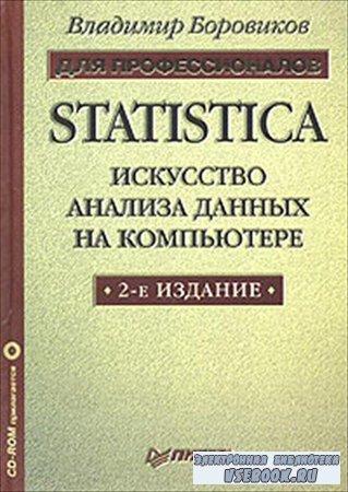 Statistica: искусство анализа данных на компьютере (2-е изд.)