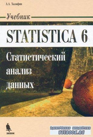 STATISTICA 6. Статистический анализ данных. 3-е изд.