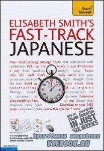 E. Smith. Teach Yourself Fast-Track Japanese (аудиоприложение)