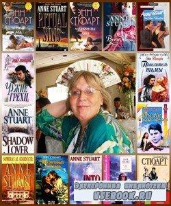 Энн Стюарт. Собрание сочинений (1974 – 2010) FB2, PDF, DOC