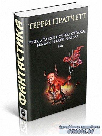 Пратчетт Терри - Эрик, а также Ночная Стража, ведьмы и Коэн-Варвар