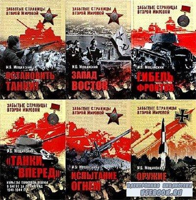 Забытые страницы Второй мировой (23 тома)