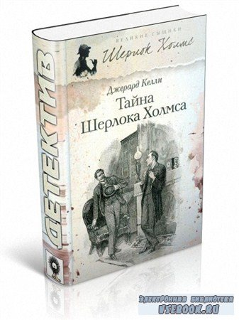 Келли Джерард - Тайна Шерлока Холмса