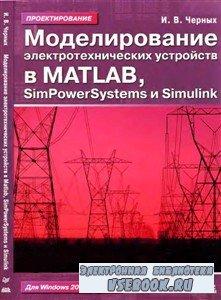 Моделирование электротехнических устройств в MATLAB, SimPowerSystems и Simu ...