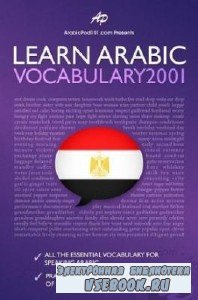 Innovative language. Learn Arabic. Vocabulary2001 (с аудиокурсом)