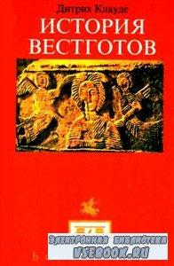 История вестготов (2002) PDF, DjVu